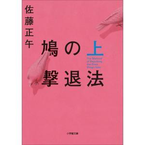 【初回50%OFFクーポン】鳩の撃退法 上 電子書籍版 / 佐藤正午