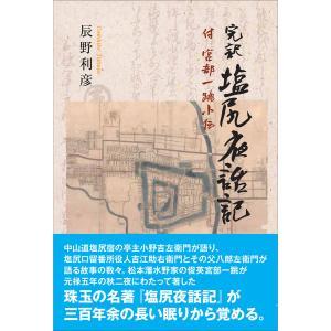 完訳 塩尻夜話記 電子書籍版 / 辰野利彦