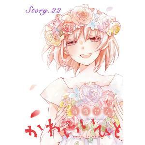 AneLaLa かわいいひと story22 電子書籍版 / 斎藤けん ebookjapan
