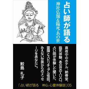 【初回50%OFFクーポン】占い師が語る 神社仏閣&臨死・あの世 電子書籍版 / 鮫島礼子 ebookjapan