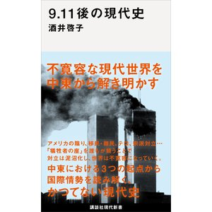 9.11後の現代史 電子書籍版 / 酒井啓子|ebookjapan