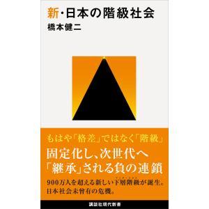 新・日本の階級社会 電子書籍版 / 橋本健二 ebookjapan