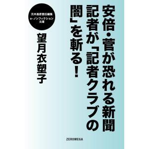 安倍・菅が恐れる新聞記者が「記者クラブの闇」を斬る! 電子書籍版 / 望月衣塑子
