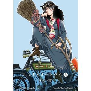 ホウキとオートバイ (3) 電子書籍版 / わたべ淳|ebookjapan