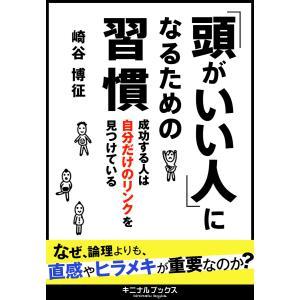 「頭がいい人」になるための習慣 成功する人は自分だけのリンクを見つけている 電子書籍版 / 著者:崎谷博征|ebookjapan