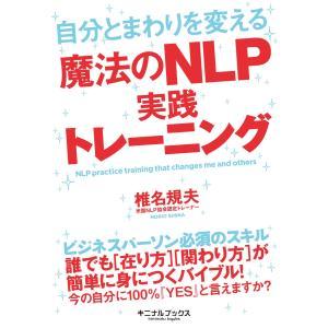 自分とまわりを変える魔法のNLP実践トレーニング 電子書籍版 / 著者:椎名規夫|ebookjapan