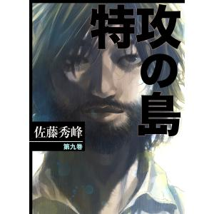 特攻の島 (9) 電子書籍版 / 佐藤秀峰|ebookjapan