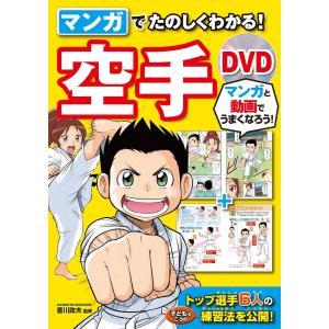 マンガでたのしくわかる! 空手 DVD【DVD無しバージョン】 電子書籍版 / 監修:香川政夫|ebookjapan