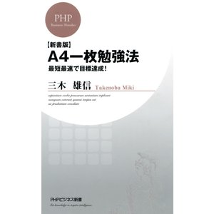 【新書版】A4一枚勉強法 最短最速で目標達成! 電子書籍版 / 著:三木雄信|ebookjapan