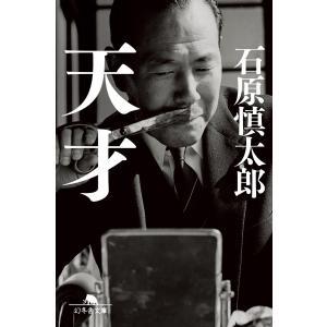 天才 電子書籍版 / 著:石原慎太郎|ebookjapan