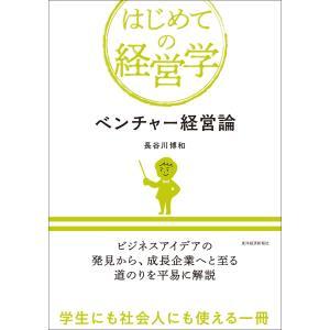 ベンチャー経営論 電子書籍版 / 著:長谷川博和