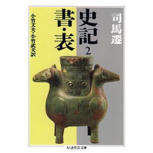 史記2 書・表 電子書籍版 / 司馬遷/小竹文夫/小竹武夫|ebookjapan