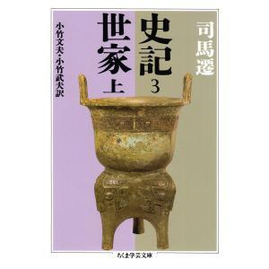 史記3 世家上 電子書籍版 / 司馬遷/小竹文夫/小竹武夫|ebookjapan