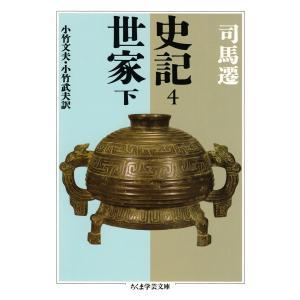 史記4 世家下 電子書籍版 / 司馬遷/小竹文夫/小竹武夫|ebookjapan