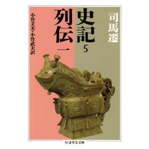 史記5 列伝一 電子書籍版 / 司馬遷/小竹文夫/小竹武夫|ebookjapan