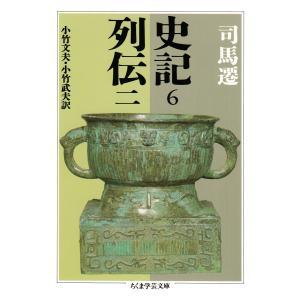 史記6 列伝二 電子書籍版 / 司馬遷/小竹文夫/小竹武夫|ebookjapan
