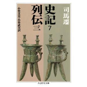 史記7 列伝三 電子書籍版 / 司馬遷/小竹文夫/小竹武夫|ebookjapan