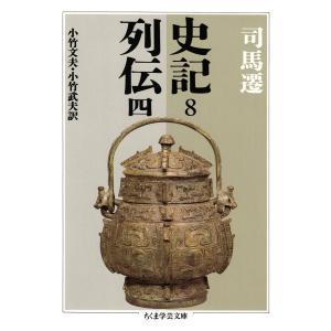 史記8 列伝四 電子書籍版 / 司馬遷/小竹文夫/小竹武夫|ebookjapan