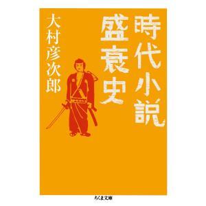 時代小説盛衰史 電子書籍版 / 大村彦次郎|ebookjapan