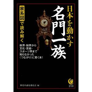 【初回50%OFFクーポン】家系図で読み解く日本を動かす名門一族 電子書籍版 / 歴史の謎を探る会|ebookjapan