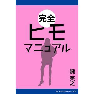 完全ヒモマニュアル 電子書籍版 / 著:鍵英之
