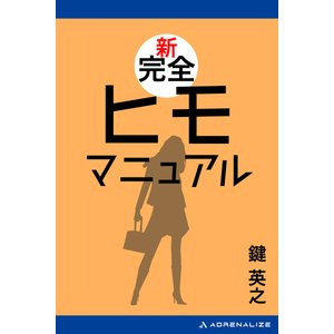 新完全ヒモマニュアル 電子書籍版 / 著:鍵英之