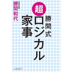 勝間式 超ロジカル家事 電子書籍版 / 勝間和代