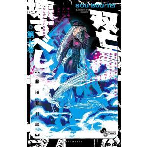 双亡亭壊すべし (7) 電子書籍版 / 藤田和日郎