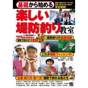 基礎から始める 楽しい堤防釣り教室 電子書籍版 / 編集:つり情報編集部 ebookjapan