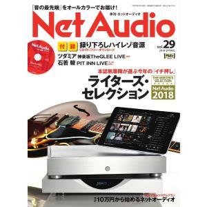 Net Audio vol.29 電子書籍版 / Net Audio編集部|ebookjapan