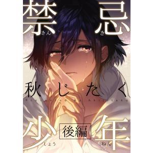 禁忌少年 後編 電子書籍版 / 秋じたく|ebookjapan