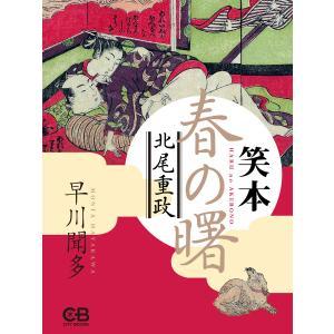 笑本 春の曙 北尾重政 電子書籍版 / 著:早川聞多