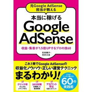 元Google AdSense担当が教える 本当に稼げるGoogle AdSense 収益・集客が1...