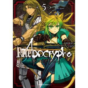 【初回50%OFFクーポン】Fate/Apocrypha(5) 電子書籍版 ebookjapan