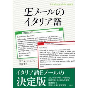 Eメールのイタリア語 電子書籍版 / 著:竹下ルッジェリ・アンナ 著:堂浦律子