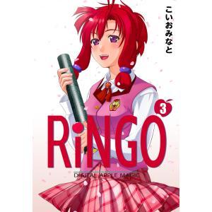 RiNGO (3) 電子書籍版 / こいおみなと|ebookjapan
