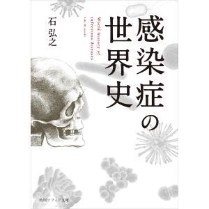 感染症の世界史 電子書籍版 / 著者:石弘之|ebookjapan