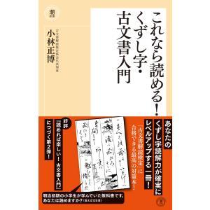 これなら読める! くずし字・古文書入門 電子書籍版 / 小林正博|ebookjapan