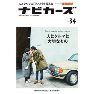 NAVI CARS Vol.34 2018年3月号 電子書籍版 / NAVI CARS編集部 ebookjapan