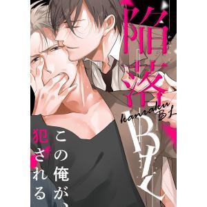 陥落BL 電子書籍版 / さちも / 羽純ハナ / meco / 東野 海 / 小坂つむぎ|ebookjapan