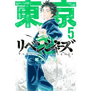 【初回50%OFFクーポン】東京卍リベンジャーズ (5) 電子書籍版 / 和久井健 ebookjapan