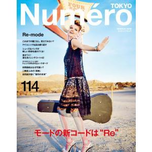 Numero TOKYO (ヌメロ・トウキョウ) 2018年3月号 電子書籍版 / Numero T...