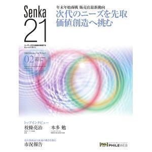 senka21 2018年2月号 電子書籍版 / senka21編集部|ebookjapan
