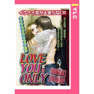 百日紅ばなな 出版社:宙出版 連載誌/レーベル:YLC Collection ページ数:40 提供開...