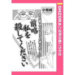 前略私を殺してください 【単話売】 電子書籍版 / 小牧成|ebookjapan