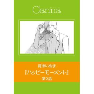 ハッピーモーメント 第2話 電子書籍版 / 野津いぬま|ebookjapan