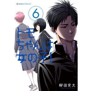 【初回50%OFFクーポン】トモちゃんは女の子! (6) 電子書籍版 / 柳田史太 ebookjapan