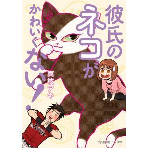 【初回50%OFFクーポン】彼氏のネコがかわいくない! 電子書籍版 / 真枝アキ|ebookjapan