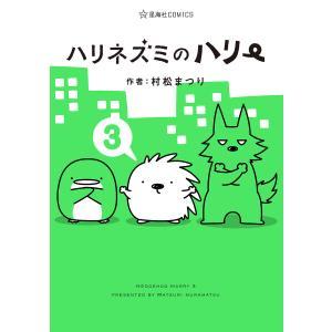 【初回50%OFFクーポン】ハリネズミのハリー (3) 電子書籍版 / 村松まつり|ebookjapan