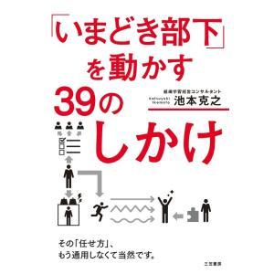 「いまどき部下」を動かす39のしかけ 電子書籍版 / 池本克之|ebookjapan